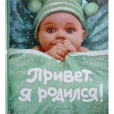 Фотоальбом Привет, я родился!