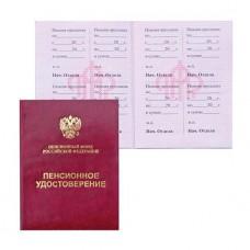 Бланк  Пенсионное удостоверение бордо ПУ Имидж